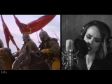 "Серж Танкян & IOWA — A Fine Morning To Die (OST ""Легенда о Коловрате"")"