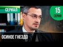 ▶️ Осиное гнездо 15 серия - Мелодрама