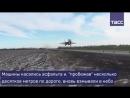 Первое в истории ВКС приземление тяжелых истребителей на автотрассу