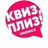 Квиз, плиз! в Обнинске