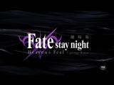 Трейлер полнометражного фильма FateStay Night Heavens Feel