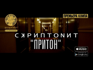 Скриптонит - Притон Music Culture Rap