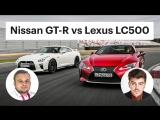 Nissan GT-R против Lexus LC500