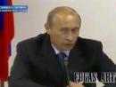 Упоротый Владимир Путин