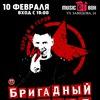 БРИГАДНЫЙ ПОДРЯД / 10.02.18 / ТВЕРЬ