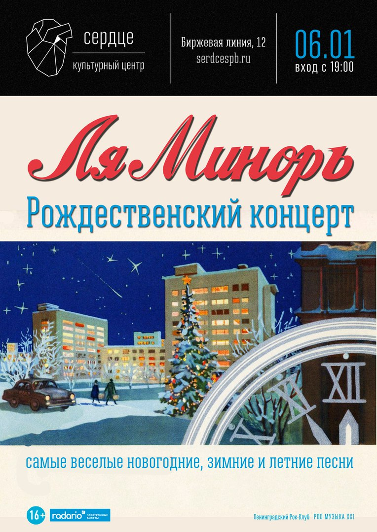 06.01 Ля-Миноръ. Рождественский в Сердце!