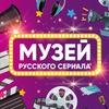 Музей русского сериала