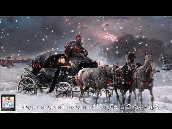 ДОГОРАЛА ЗАРЯ исп В.Голованов (памяти бригад скорой помощи ,не вернувшихся с вызова)