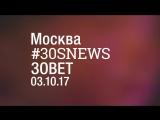 3.10   МОСКВА ЗОВЁТ на день открытых дверей в МГУ!