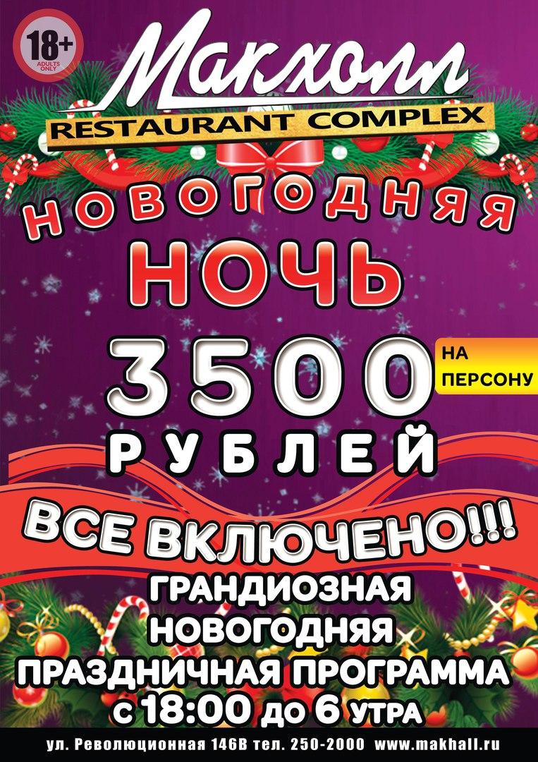 """Афиша Самара Новогодние праздники в РК """"Макхолл"""""""