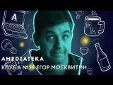 Клуб А №3 | Егор Москвитин | Премьеры 2018