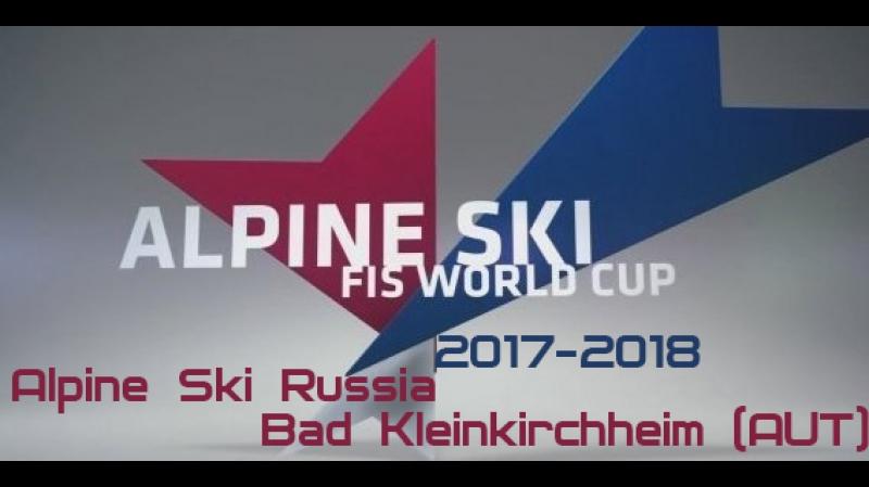 Горные лыжи. Кубок мира 2017⁄2018. Бад-Клайнкирххайм. Женщины. Супергигант. Прямая трансляция