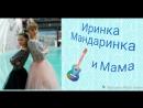 Camila Cabello –Havana зажигающий танец Мамы И Дочки. Пироженкова Ирина