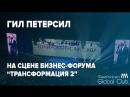 Гил Петерсил и Григорий Аветов о приезде Тони Роббинса в Москву Транформация2