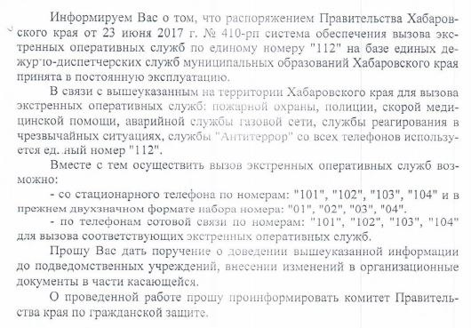 Службы помощи (огнеборцы, полиция, скорая, газ, мчс и др.)