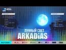 Аркадиас - Лунный свет Альбом 2014 г