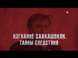 Теория заговора. Изгнание Саакашвили. Тайны следствия  – 15.02.2018
