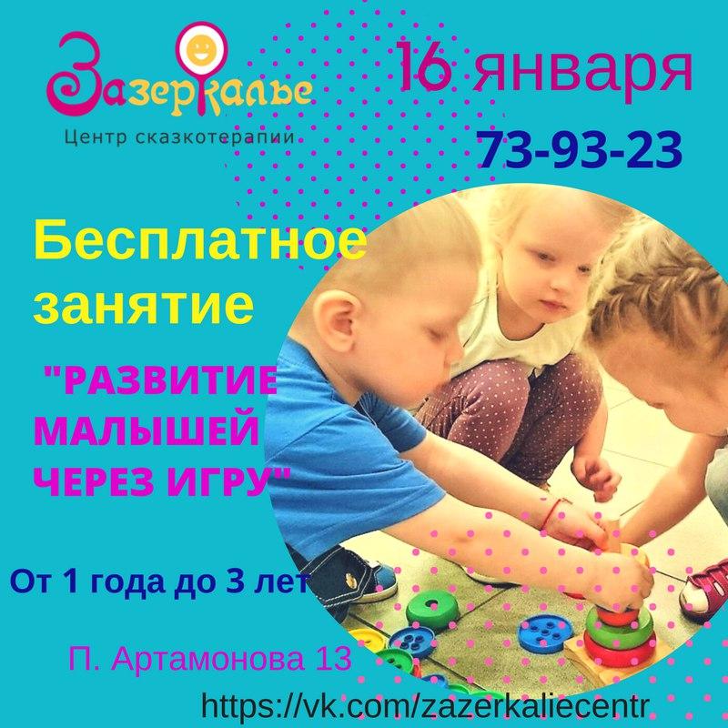 """Афиша Тюмень """"Развитие малыша через игру"""" БЕСПЛАТНОЕ занятие"""
