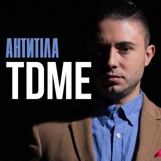 Антитіла альбом TDME
