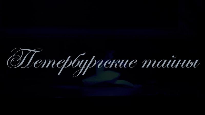 Петербургские тайны в Метрополе. 20 сентября 2016