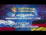 Еврочеллендж. Россия - Германия. 6 и 7 апреля