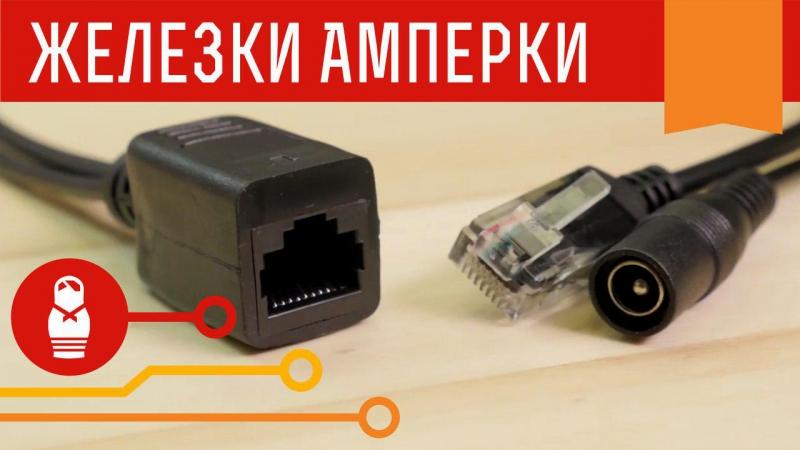 Технология Power over Ethernet. PoE-адаптер: инжектор и сплиттер. Железки Амперки