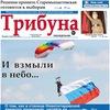 """Газета """"Трибуна"""" - Динской район"""