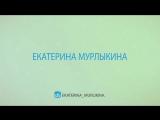 Ведущая Екатерина Мурлыкина