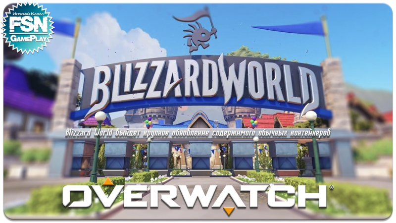 Overwatch|Blizzard World [PC|Gamepad] (~18)