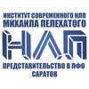 Институт современного НЛП Михаила Пелехатого.