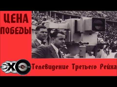 Елена Съянова - Телевидение Третьего Рейха | Цена победы | Эхо москвы
