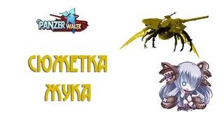 Panzer Waltz: сюжетка жука. Спойлер!!!
