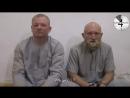 Видео с захваченными в плен ИГ нашими ребятами