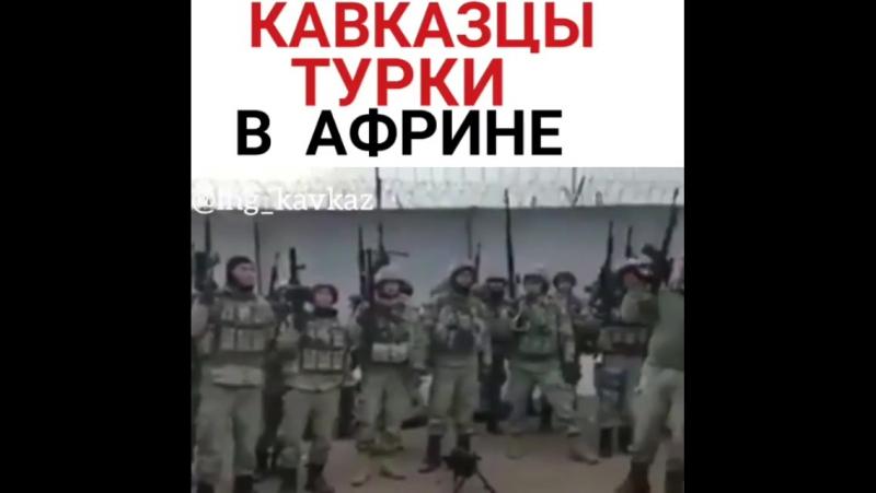 Моджахеды Арабы, Турки, Кавказцы, совместно отмечают освобождения сел вокруг Африна. Аллаhу Акбар! Аллаh Велик! Да поможет вам