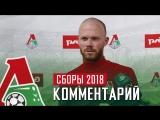 Виталий Денисов: Фарфан – человек