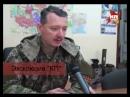 Съемка_КП, Первое появление командира отряда самообороны Славянска Игорь Стрелков
