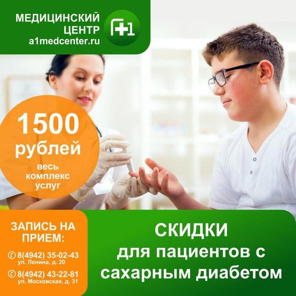 Программа для больных с сахарным диабетом москва
