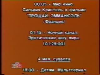 staroetv.su / Программа передач и конец эфира (НТВ, 28.04.1996)