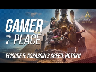 Gamer Place - Episode 5: Assassin's Сreed: Истоки