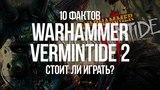 Обзор Warhammer: Vermintide 2 — 10 фактов об игре перед покупкой
