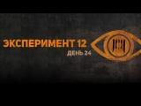 День 24. ДАЙДЖЕСТ