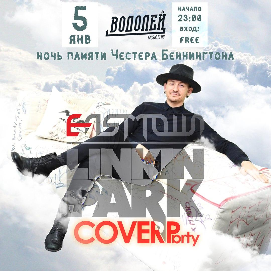 Афиша Владивосток LINKIN PARK Cover Party (EASTTOWN)