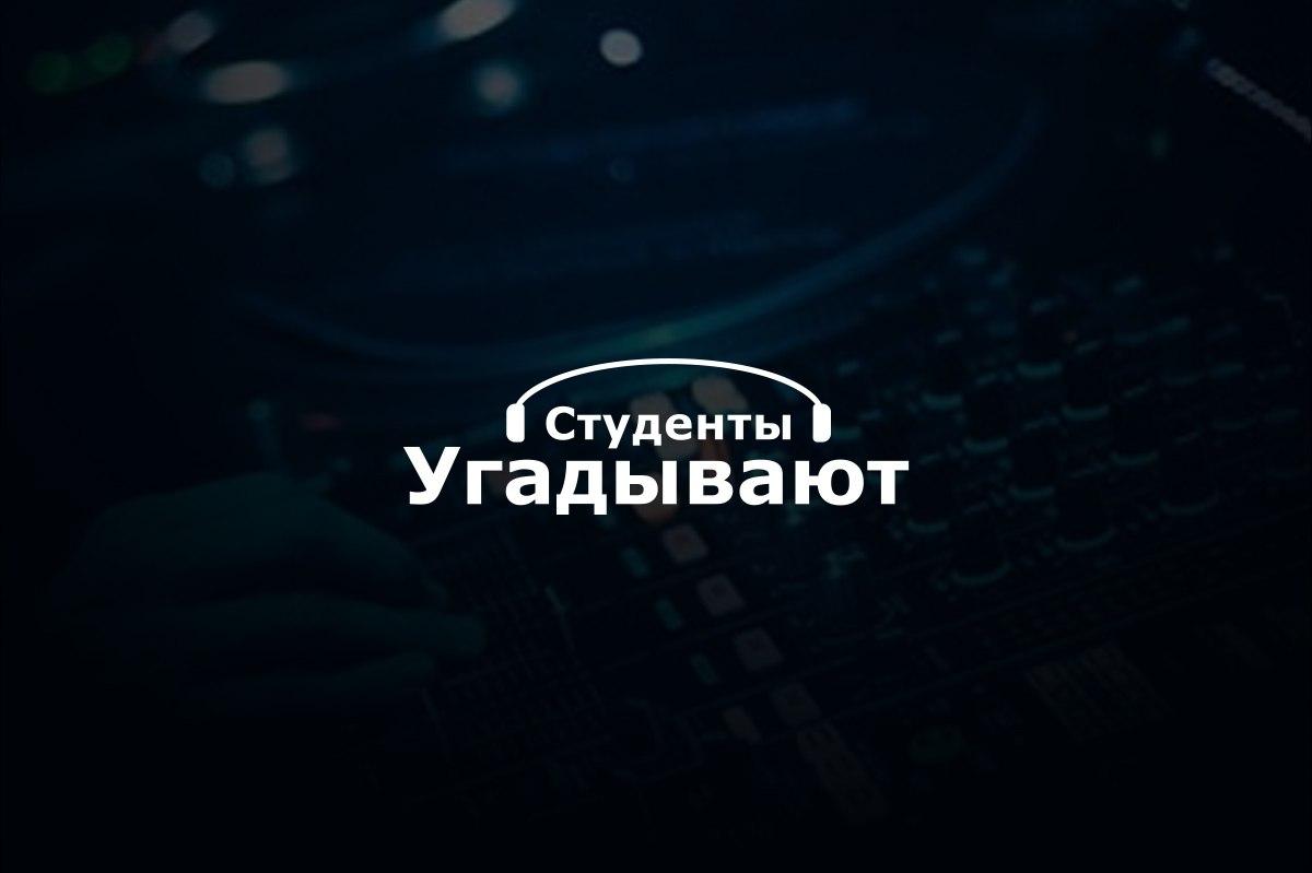 Афиша Саратов Студенты Угадывают