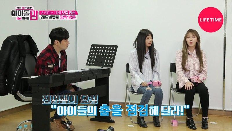 피카부 Peek A Boo 커버댄스 현장에 나타난 진짜 레드벨벳 Red Velvet 아이돌맘