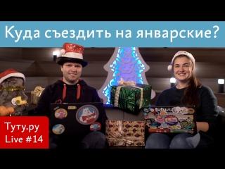 Куда съездить на январские?    Туту.ру Live #14