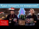 Куда съездить на январские? || Туту.ру Live #14