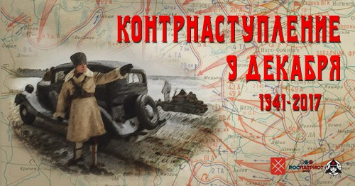 """Афиша Москва """"Контрнаступление"""" - военный фестиваль"""