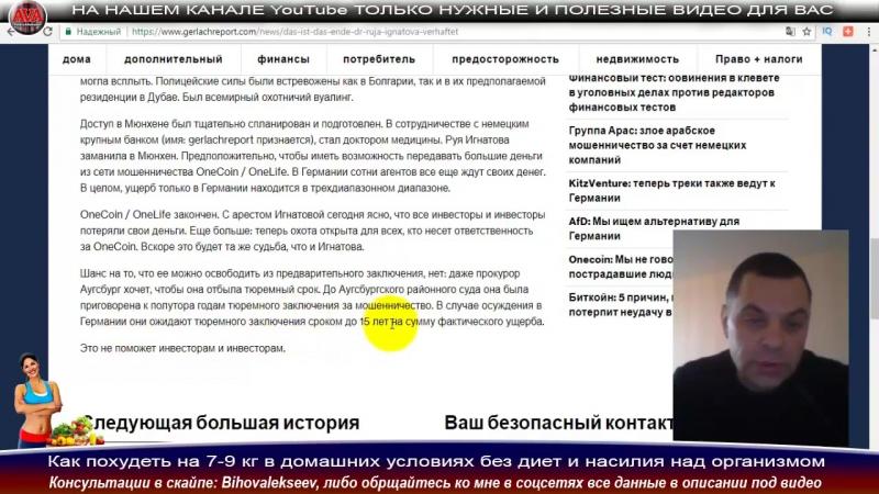 ⛔🚫 ВанКоин [OneCoin] Ружа Игнатова арестована в Германии пирамида лопнула -деньги не вернуть