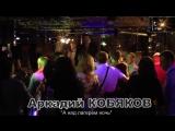 """Аркадий КОБЯКОВ - """"А над лагерем ночь"""" (Санкт-Петербург✧Клуб Вираж 25.04.2015)"""
