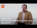 Катулл о Цицероне — Владимир Файер